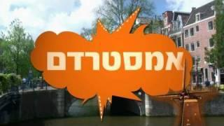 אמסטרדם - אטרקציות, מסעדות, שופינג וטיפים