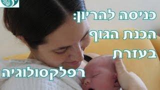 כניסה להריון: הכנת הגוף להיכנס להריון בעזרת רפלקסולוגיה