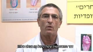 יבלות - הסבר ודרכים לטיפול