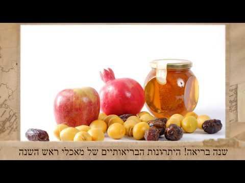 מאכלי ראש השנה - יתרונות בריאותיים