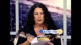 אסטרולוגיה עם סיגל אליהו
