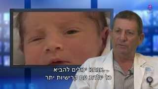 הריון בסיכון גבוה - קרישיות יתר בהריון - אבחון וטיפול
