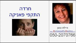 חרדה | טיפול הומאופתי | איילת גושן
