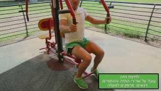 חיים בריאים - איך להתאמן נכון במתקני כושר בפארק ?
