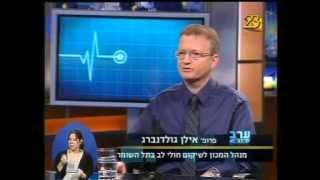 פרופ' אילן גולדברג - פיתוח חדש שיאפשר לגלות מחלת לב בבדיקה קצרה אצל רופא המשפחה   חלק א'