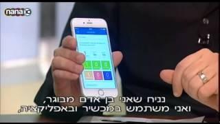 אפליקציות רפואיות - חיים בריא עם פרופסור רפי קרסו