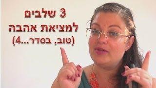 פנג שואי: איך למצוא אהבה ב- 3 שלבים?