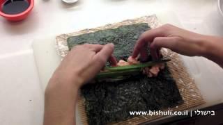איך מכינים סושי אינסיידאווט  (inside Out Sushi)- בישולי | Bishuli