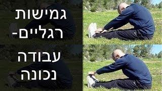 תרגילי גמישות ומתיחות - עבודה נכונה: שרירים אחוריים של הרגליים