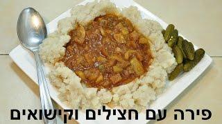 פירה עם תבשיל חצילים וקישואים