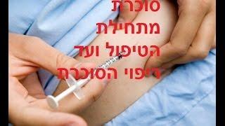 סוכרת מתחילת הטיפול ועד ריפוי הסוכרת
