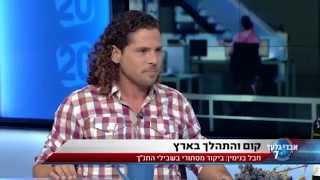 בשבע עם אברי גלעד- טיולים באזור חבל בנימין - ארז ישראל פורטל התיירות של ישראל