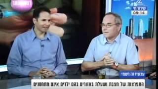 העולם הבוקר - האם לחייב בחוק את חיסון כלל ילדי ישראל?