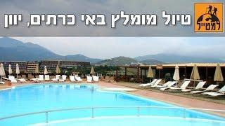 כרתים: מסלול טיול מומלץ באי היווני
