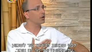 """ד""""ר יואב ברנע - גילוי מוקדם של סרטן השד"""