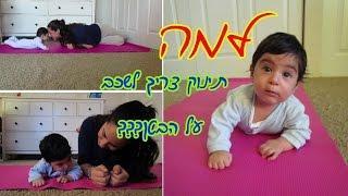 תרגילים לשכיבה על הבטן והרמת ראש לתינוק