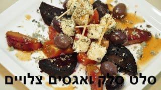 סלט סלק ואגסים צלויים עם קוביות גבינה ורוטב תמרינדי