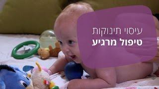 עיסוי תינוקות - טיפול מרגיע