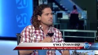 יקב גבעות  בתכנית בשבע עם אברי גלעד - ארז ישראל פורטל התיירות של ישראל