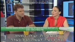 צביקה מרגונינסקי - בריאות 10 - דלקות מפרקים ניווניות