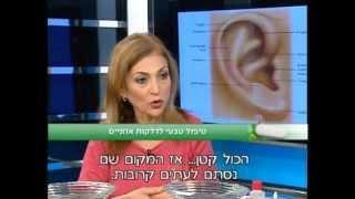 זילי בבריאות 10 תכנית 17 - דלקות אוזניים