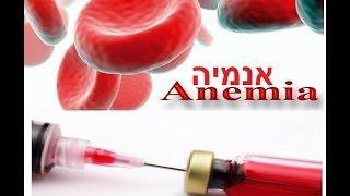 אנמיה תסמינים וגורמים