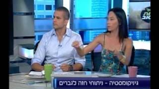 הקטנת חזה שדיים לגבר - ד'ר מאייר יצחק מנתח פלסטי