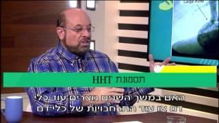 פרופ' קרסו עם ד'ר מאיר מי-זהב: תסמונת HHT - מחלת דימומים קשה לאיתור