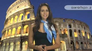 רומא - אטרקציות, מסעדות, שופינג וטיפים