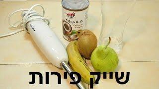שייק מהאגדות עם בננות אפויות וקרם קוקוס