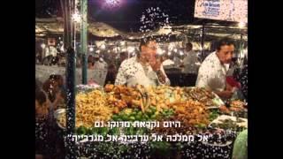 מרוקו בשלל צבעים - סרטון צפייה על מרוקו