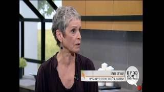 שרה חמו ראיון בערוץ 10