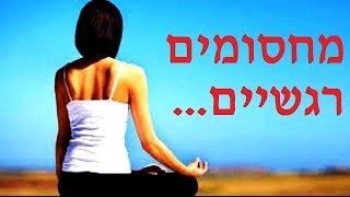 חוסר מימוש עצמי ♥ קשיים רגשיים ♥ קשיים נפשיים ♥ תחושת תקיעות בחיים-♥מרתק!!