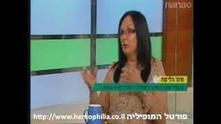 אבחון וטיפול בהמופיליה