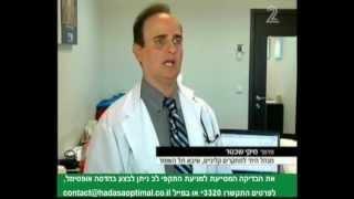 הבדיקה למניעת התקף לב ושבץ מוחי בהדסה אופטימל