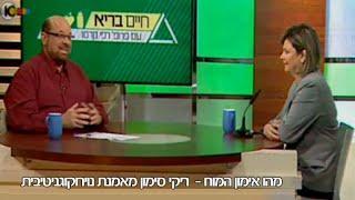 אימון המוח -ריאיון עם פרופ' קרסו, ערוץ 10