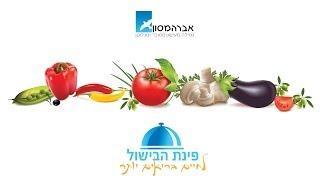 פינת הבישול של אברהמסון לחיים בריאים יותר (פרק 12)