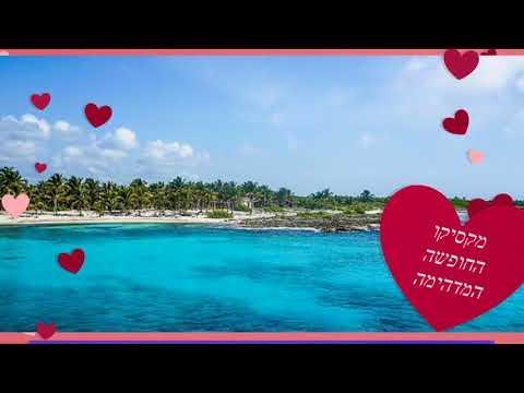 10 היעדים הרומנטיים ביותר בעולם