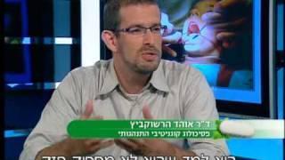 ראיון על פוביה דנטלית עם רפי קרסו - דר' אוהד הרשקוביץ