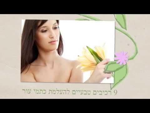 העלמת כתמי עור - טיפול טבעי