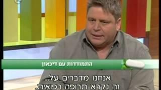 בריאות  10 - ערוץ 10 ד'ר  דוידאור  יונתן  - התמודדות  עם  דיכאון