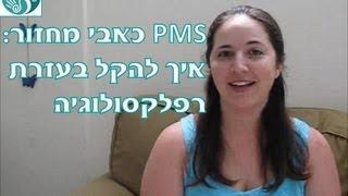 כאבי מחזור או PMS: איך להקל על כאבי מחזור בעזרת רפלקסולוגיה