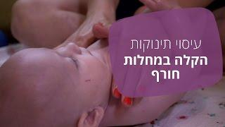 עיסוי תינוקות - הקלה במחלות חורף