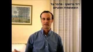 טיפול באוטיזם Pdd ואספרגר בעזרת הומאופתיה