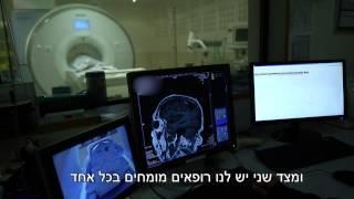 מרכז רפואי שערי צדק - בדיקת  Mri  ,M.R.I, אמ.אר.אי