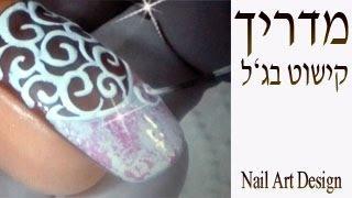 קישוטי ציפורניים בג'ל וקרקל Nail Art Design