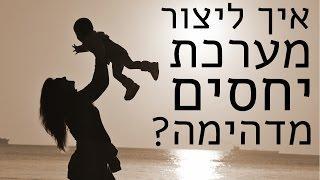 איך יוצרים מערכת יחסים מדהימה בין אמא לבת? וידאו מלמד, מרגש ומעצים!
