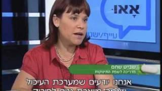 שביט שחם מסבירה על שפת התינוקות דנסטן ב 'בריאות 10'