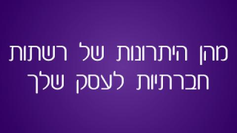 יאיר שיינפלד- שישה עקרונות ליצירת נטוורקינג