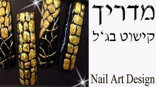 קישוטי ציפורניים בג'ל - Nail Art Design